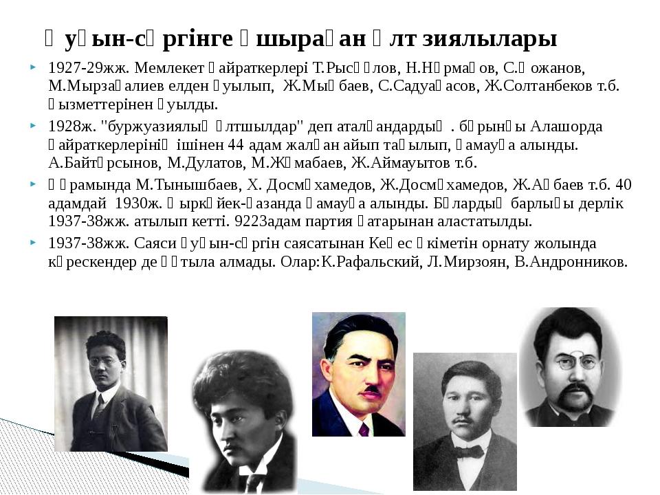 1927-29жж. Мемлекет қайраткерлері Т.Рысқұлов, Н.Нұрмақов, С.Қожанов, М.Мырзағ...