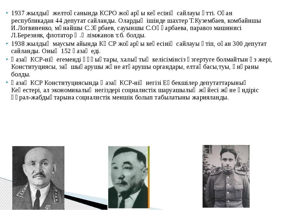 1937 жылдың желтоқсанында КСРО жоғарғы кеңесінің сайлауы өтті. Оған республик...