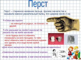 Перст – старинное название пальца, причем сначала так и называли именно указа