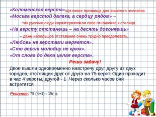 «Коломенская верста» – «Москва верстой далека, а сердцу рядом» – «На версту о