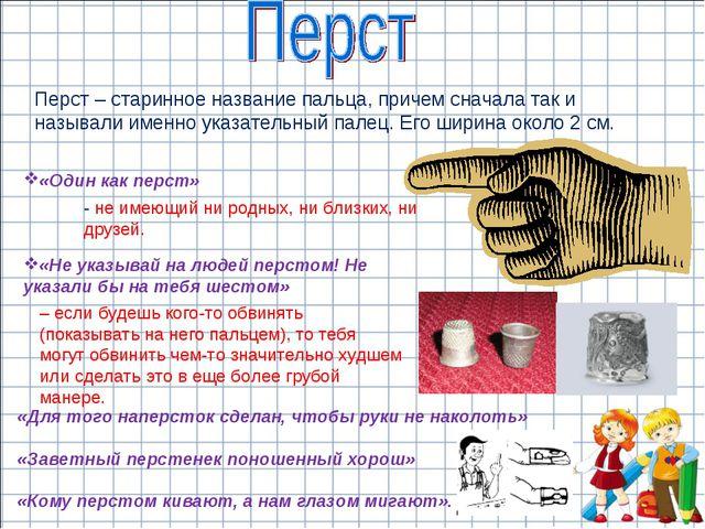 Перст – старинное название пальца, причем сначала так и называли именно указа...