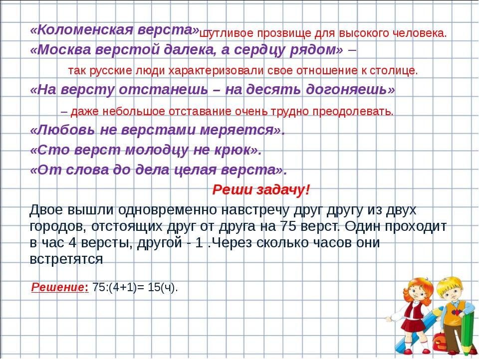 «Коломенская верста» – «Москва верстой далека, а сердцу рядом» – «На версту о...