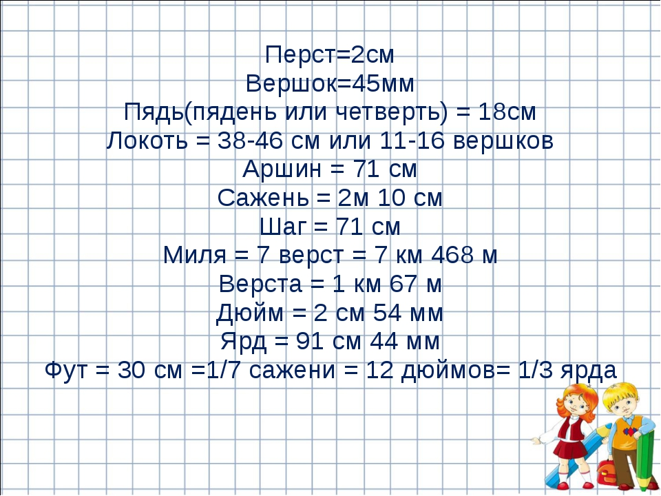 Перст=2см Вершок=45мм Пядь(пядень или четверть) = 18см Локоть = 38-46 см или...