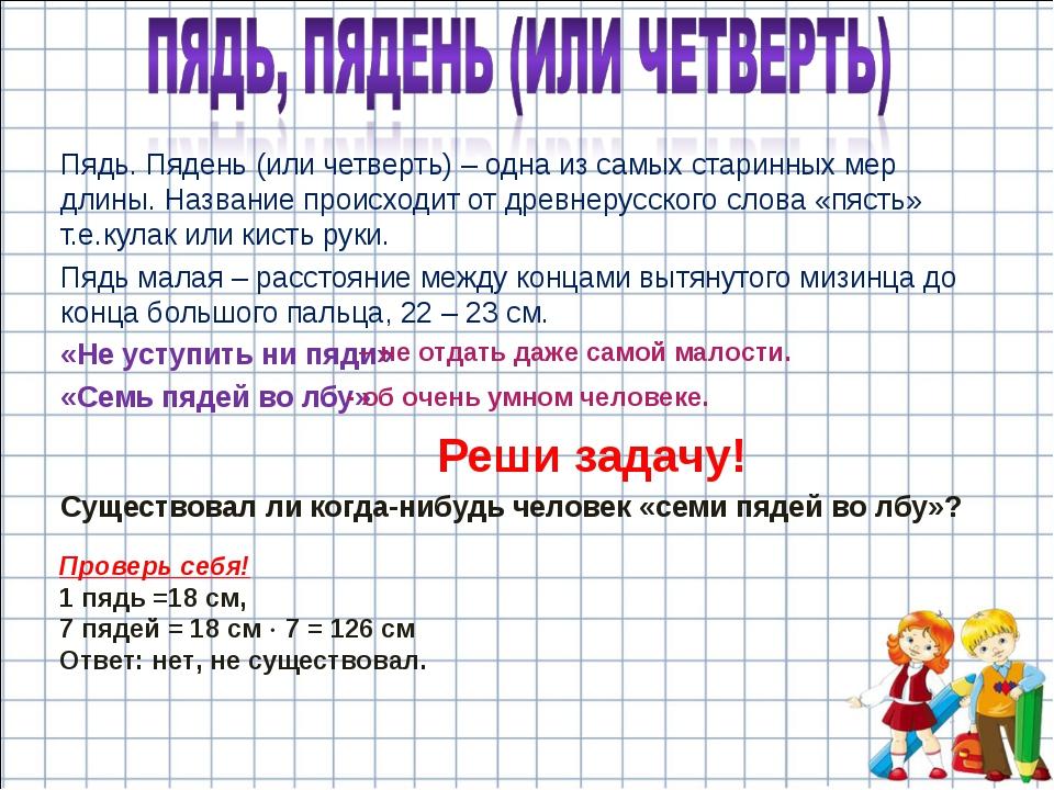 Пядь. Пядень (или четверть) – одна из самых старинных мер длины. Название про...
