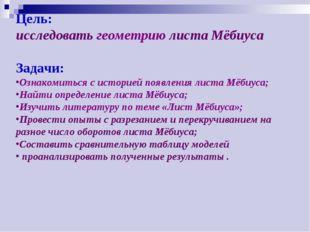 Цель: исследовать геометрию листа Мёбиуса Задачи: Ознакомиться с историей поя