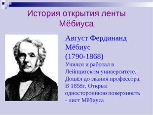 История открытия ленты Мёбиуса Август Фердинанд Мёбиус (1790-1868) Учился и р