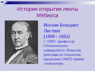 История открытия ленты Мёбиуса Иоганн Бенедикт Листинг (1808 - 1882) С 1847г.