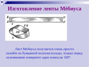 Изготовление ленты Мёбиуса Лист Мебиуса получается очень просто: склейте из