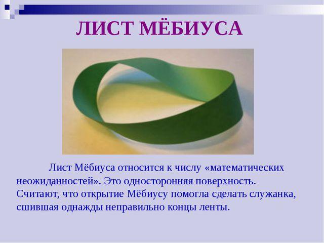 ЛИСТ МЁБИУСА Лист Мёбиуса относится к числу «математических неожиданностей»....