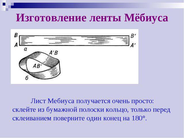 Изготовление ленты Мёбиуса Лист Мебиуса получается очень просто: склейте из...