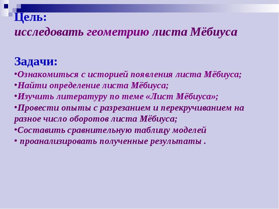Цель: исследовать геометрию листа Мёбиуса Задачи: Ознакомиться с историей поя...