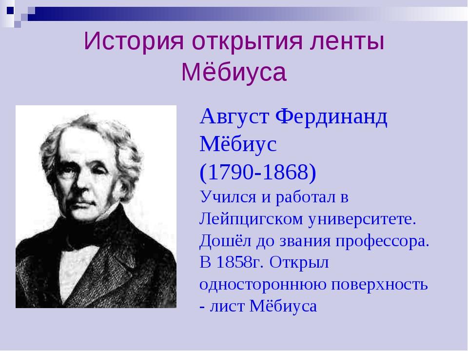 История открытия ленты Мёбиуса Август Фердинанд Мёбиус (1790-1868) Учился и р...