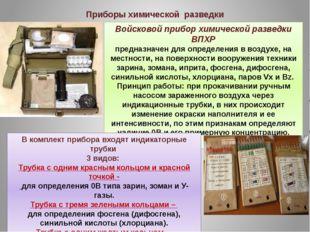 Войсковой прибор химической разведки ВПХР предназначен для определения в возд