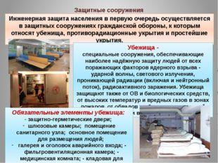 Защитные сооружения Инженерная защита населения в первую очередь осуществляет