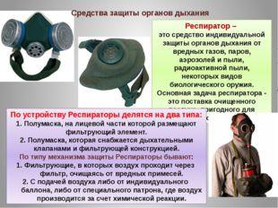 Респиратор – это средство индивидуальной защиты органов дыхания от вредных га