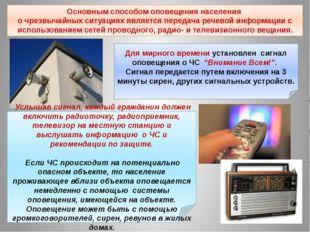 Услышав сигнал, каждый гражданин должен включить радиоточку, радиоприемник,