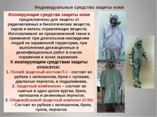 Изолирующие средства защиты кожи предназначены для защиты от радиоактивных и