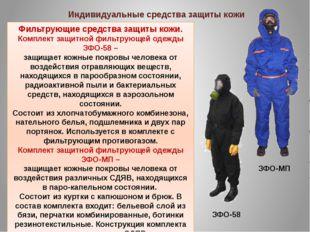 Фильтрующие средства защиты кожи. Комплект защитной фильтрующей одежды ЗФО-58