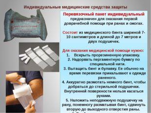 Перевязочный пакет индивидуальный предназначен для оказания первой доврачебно