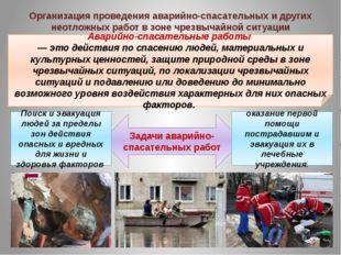 Аварийно-спасательные работы — это действия по спасению людей, материальных