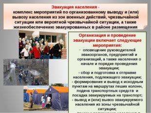 Эвакуация населения- комплекс мероприятий по организованному выводу и (или)