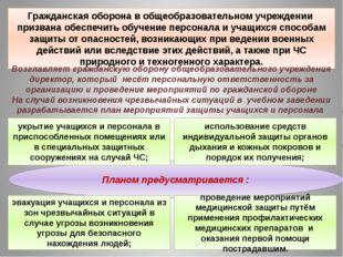 Планом предусматривается : Гражданская оборона в общеобразовательном учрежден