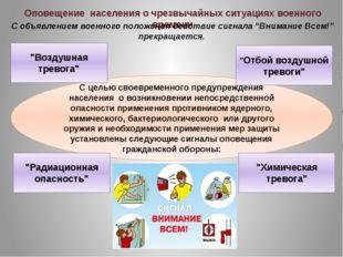 Оповещение населения о чрезвычайных ситуациях военного времени С объявлением