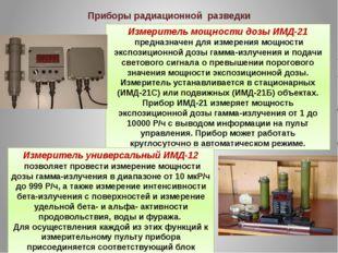 Измеритель мощности дозы ИМД-21 предназначен для измерения мощности экспозиц