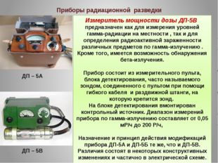 Измеритель мощности дозы ДП-5В предназначен как для измерения уровней гамма-