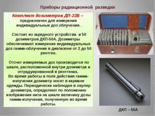 Комплект дозиметров ДП-22В – предназначен для измерения индивидуальных доз об