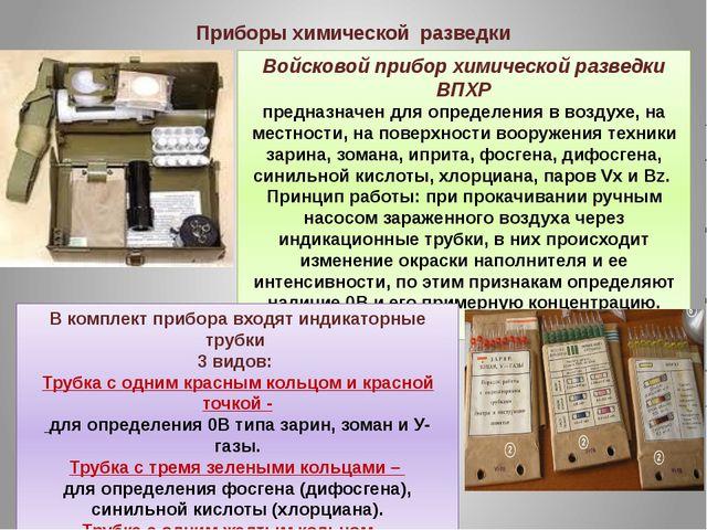 Войсковой прибор химической разведки ВПХР предназначен для определения в возд...