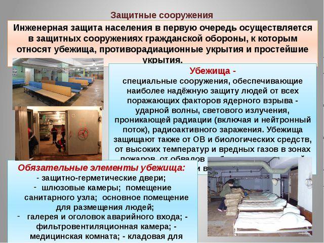 Защитные сооружения Инженерная защита населения в первую очередь осуществляет...