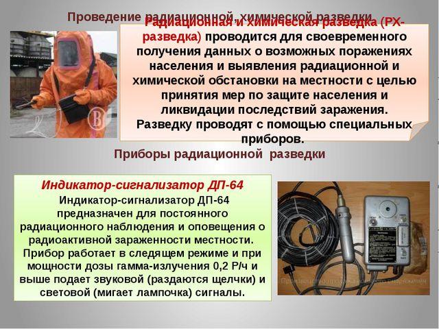 Проведение радиационной, химической разведки Индикатор-сигнализатор ДП-64 Инд...