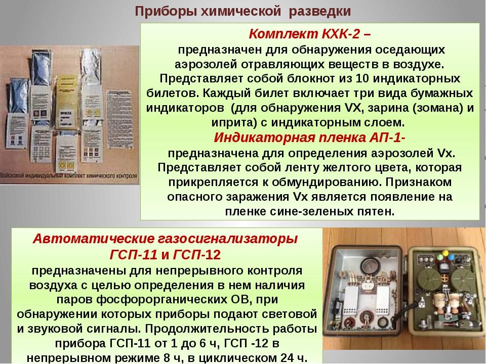 Комплект КХК-2 – предназначен для обнаружения оседающих аэрозолей отравляющи...