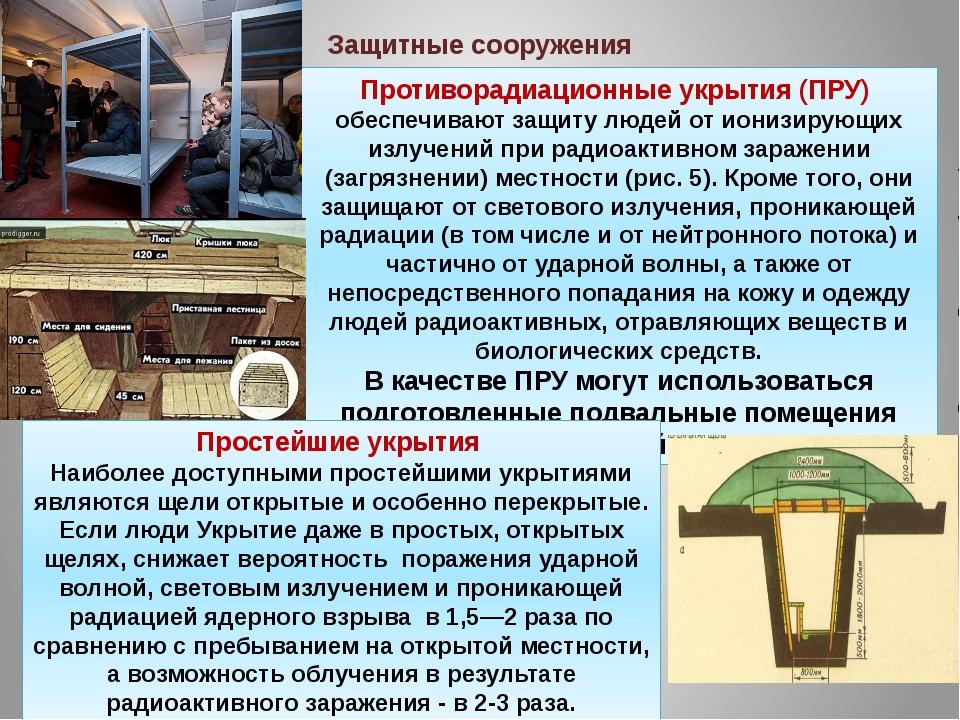 Противорадиационные укрытия (ПРУ) обеспечивают защиту людей от ионизирующих и...