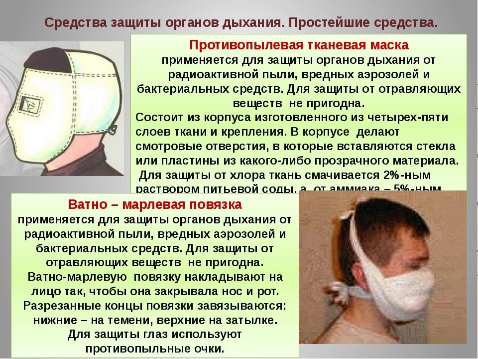 Средства защиты органов дыхания. Простейшие средства. Противопылевая тканевая...