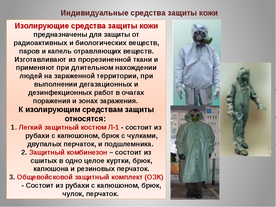 Изолирующие средства защиты кожи предназначены для защиты от радиоактивных и...