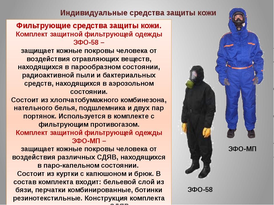 Фильтрующие средства защиты кожи. Комплект защитной фильтрующей одежды ЗФО-58...