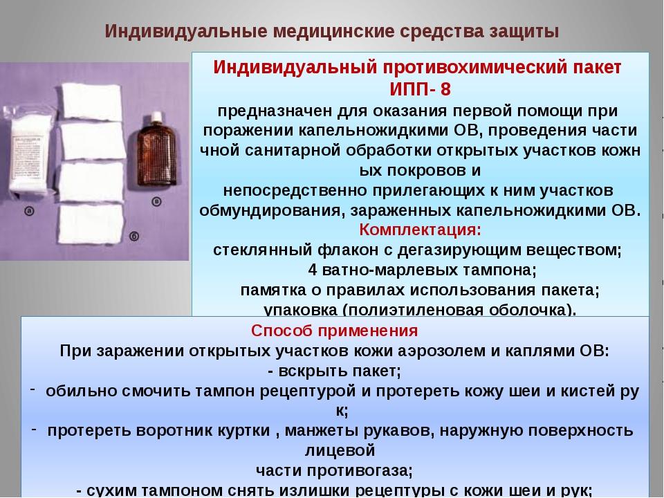 Индивидуальныйпротивохимическийпакет ИПП- 8 предназначендляоказанияперв...