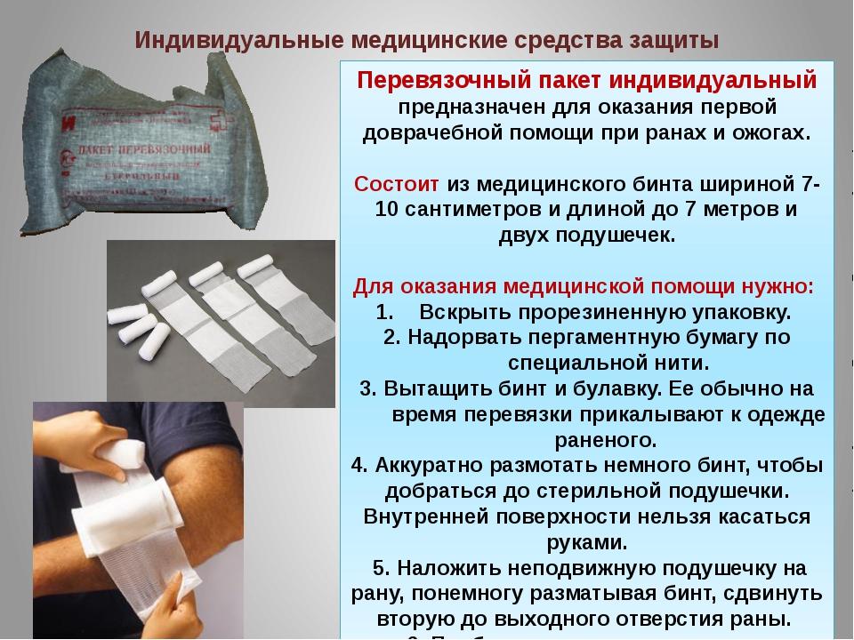 Перевязочный пакет индивидуальный предназначен для оказания первой доврачебно...