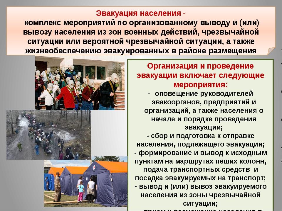 Эвакуация населения- комплекс мероприятий по организованному выводу и (или)...