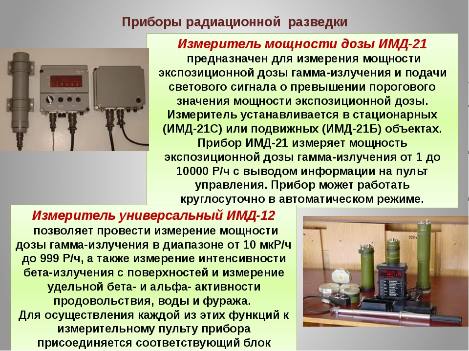 Измеритель мощности дозы ИМД-21 предназначен для измерения мощности экспозиц...