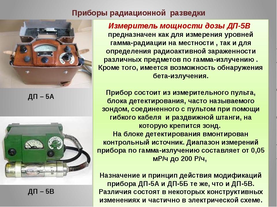 Измеритель мощности дозы ДП-5В предназначен как для измерения уровней гамма-...