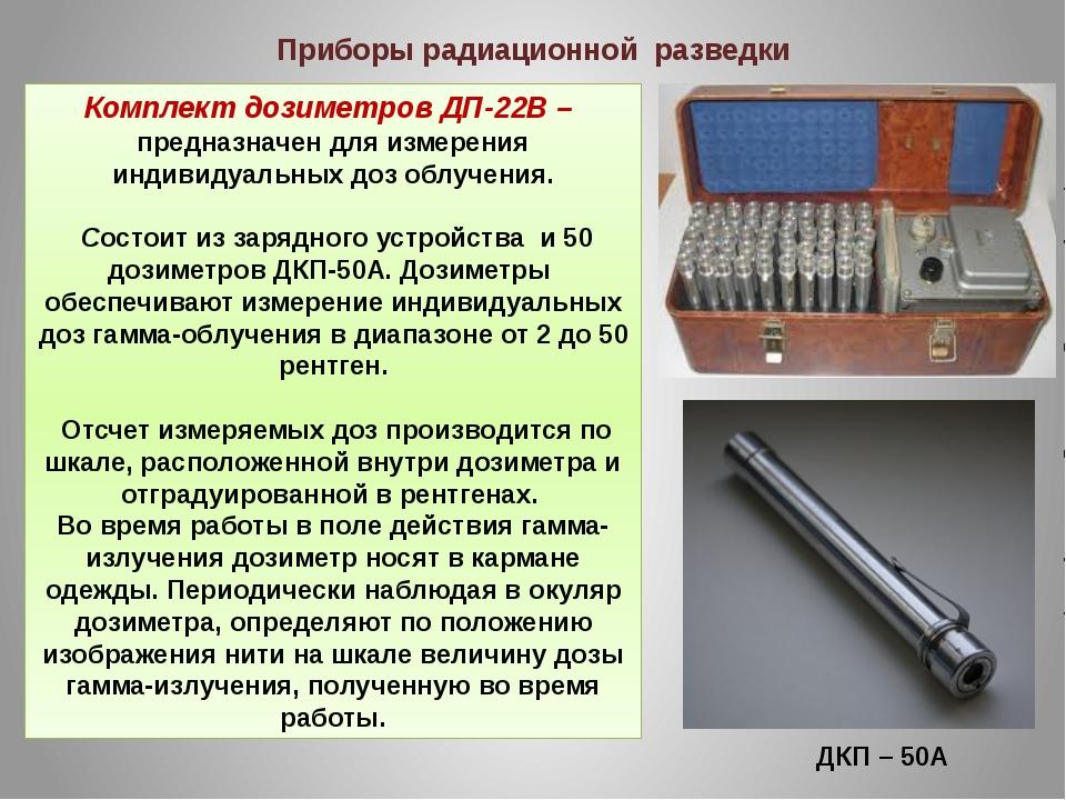 Комплект дозиметров ДП-22В – предназначен для измерения индивидуальных доз об...