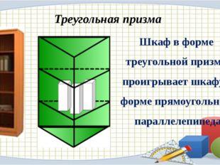 Треугольная призма Шкаф в форме треугольной призмы проигрывает шкафу в форме