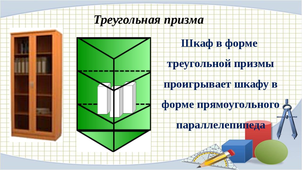 Треугольная призма Шкаф в форме треугольной призмы проигрывает шкафу в форме...