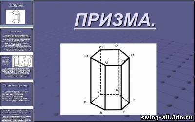 http://swing-all.3dn.ru/_ld/2/39950304.jpg