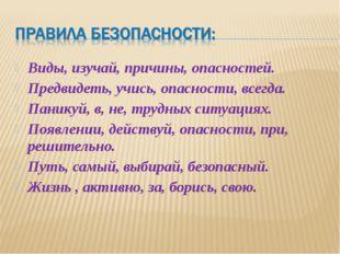 Виды, изучай, причины, опасностей. Предвидеть, учись, опасности, всегда. Пани