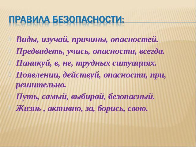 Виды, изучай, причины, опасностей. Предвидеть, учись, опасности, всегда. Пани...