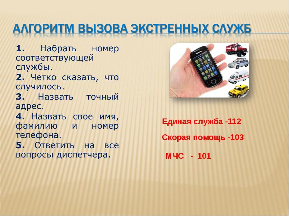 Единая служба -112 МЧС - 101 Скорая помощь -103